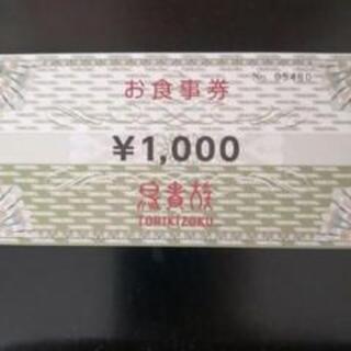 ★鳥貴族 株主優待お食事券 1000円分★2021年10月31日迄(レストラン/食事券)