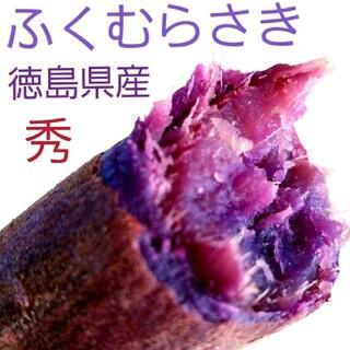 B (秀)徳島県産 新品種 希少な甘い紫芋 ふくむらさき(野菜)
