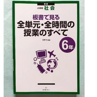 板書で見る全単元・全時間の授業のすべて 小学校社会 6年 新版(人文/社会)