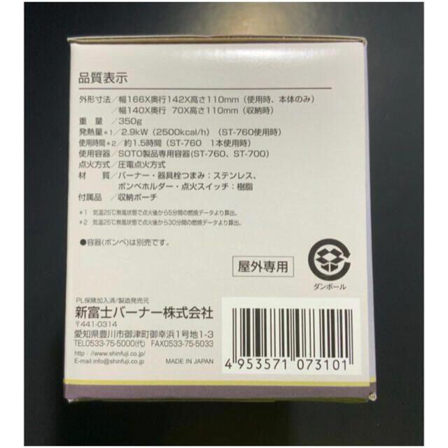新富士バーナー(シンフジパートナー)のSOTO ST-310 レギュレーターストーブ モノトーンモデル スポーツ/アウトドアのアウトドア(ストーブ/コンロ)の商品写真