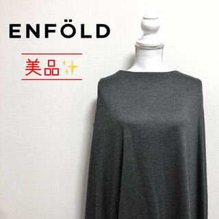 ENFOLD - [美品✨]エンフォルド ダブルフェイスハーフサーキュラーワンピース