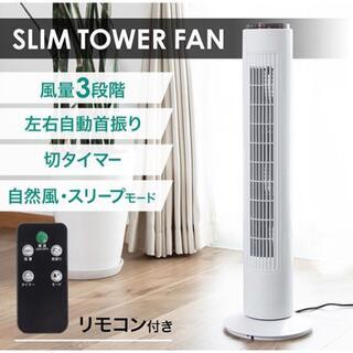 タワーファン AC 扇風機 おしゃれ 首振り タワー型 ファン リビング スリム(扇風機)