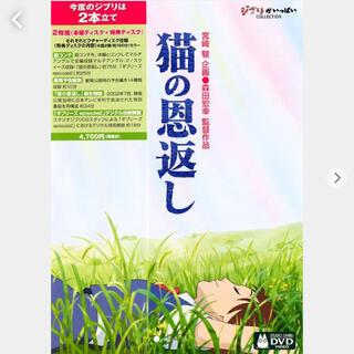 ジブリ(ジブリ)のジブリ正規品⭐️猫の恩返し/ギブリーズ episode2 本編DVD(アニメ)