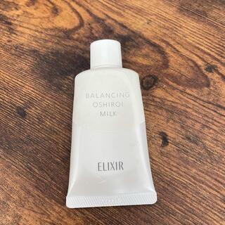 ELIXIR - おしろいミルク