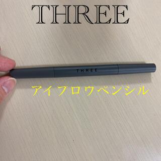 THREE - 【美品】THREE 眉ペンシル アイブロウペンシル