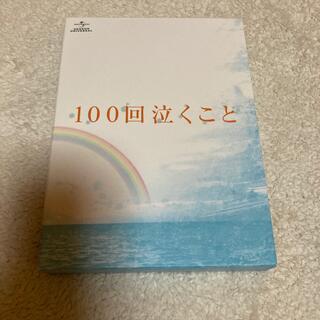 関ジャニ∞ - 100回泣くこと Blu-ray&DVD愛蔵版 〈初回限定生産〉 Blu-ray