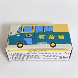 【未使用】ヤマト運輸 ウォークスルーW号車  ミニカー W8010 非売品