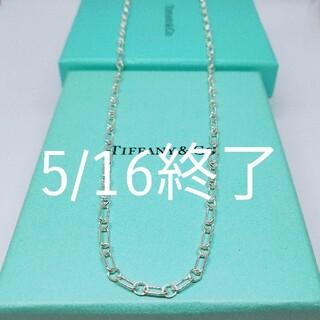 Tiffany & Co. - 【即購入可】未使用 正規品 ティファニー ラウンド オーバル リンク チェーン