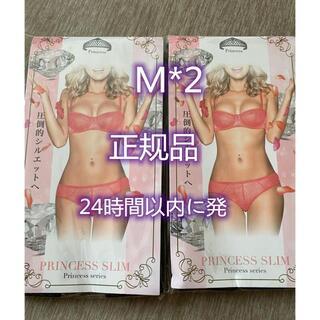 【24時間以内発送】PRINCESS SLIM プリンセススリム Mサイズ2枚