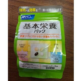 ファンケル(FANCL)のFANCL ファンケル 基本栄養パック(ビタミン)