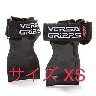 VERSA GRIPPS PRO XS