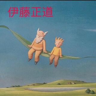 レア☆伊藤正道「Leaflet」大きい版画☆絵本マフィーくんとジオじいさん(版画)