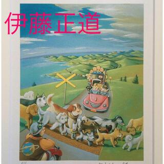 レア☆伊藤正道「CROSSING」サイン入り版画☆犬イラスト(版画)