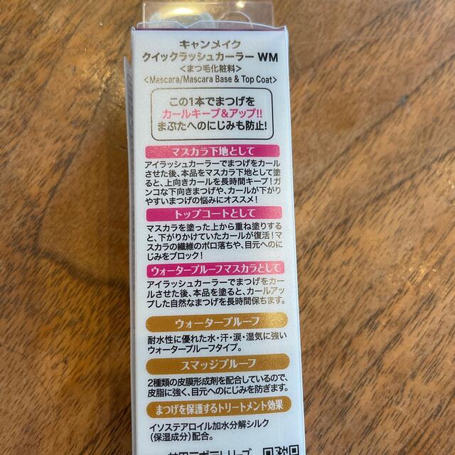 CANMAKE(キャンメイク)のキャンメイククイックラッシュカラーWM ワインモーヴ コスメ/美容のベースメイク/化粧品(マスカラ)の商品写真