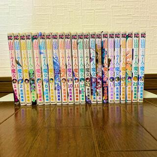 コウダンシャ(講談社)の山田くんと7人の魔女 1-22巻 セット(少年漫画)