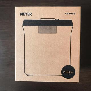 マイヤー(MEYER)の新品未使用 マイヤーの真空保存容器ワイド(2000ml)(容器)