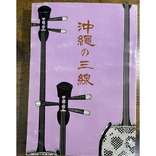 沖縄の三線 絶版本(三線)