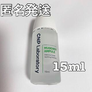 チャアンドパク(CNP)の韓国コスメ CNP ミュージェナー アンプル (美容液) 15ml(美容液)