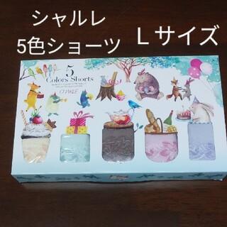 シャルレ5色ショーツLサイズ(ショーツ)