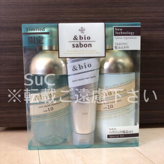 【限定品】 アンドビオ サボン &bio sabon セット 保水バイオ美容液