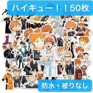 ★50枚セット❗ハイキュー❗❗ステッカー シール 防水 被りなし(ステッカー(シール))