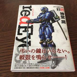 コウダンシャ(講談社)のレッドアイズ 最新巻 25巻(青年漫画)