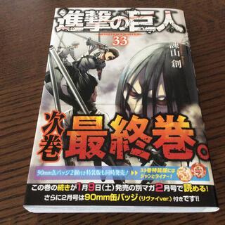 コウダンシャ(講談社)の進撃の巨人 最新巻 33巻(少年漫画)