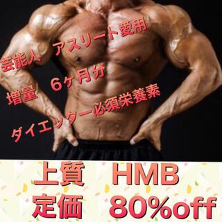 ⭐️筋トレ、ダイエットに必須のHMB‼️激安6ヶ月分⭐️
