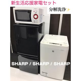 SHARP - 新生活応援家電セット!冷蔵庫、洗濯機、電子レンジ。設置無料、送料無料地域あり。