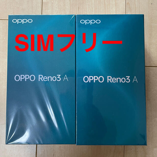 OPPO - OPPO Reno3 A 128GB yモバイル版2台