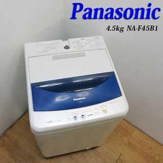 Panasonic 4.5kg 洗濯機 一人暮らしなどに BS07