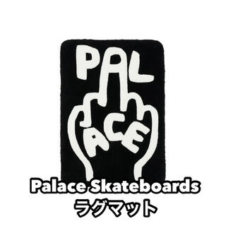 Supreme - Palace Skateboards パレス フロアマット ラグマット