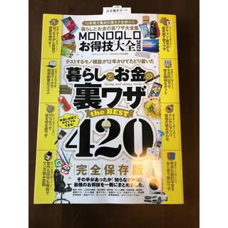 MONOQLO お得技大全 2021(趣味/スポーツ/実用)