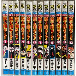 アキタショテン(秋田書店)の新装版 魔太郎がくる!! 全12巻(全巻セット)