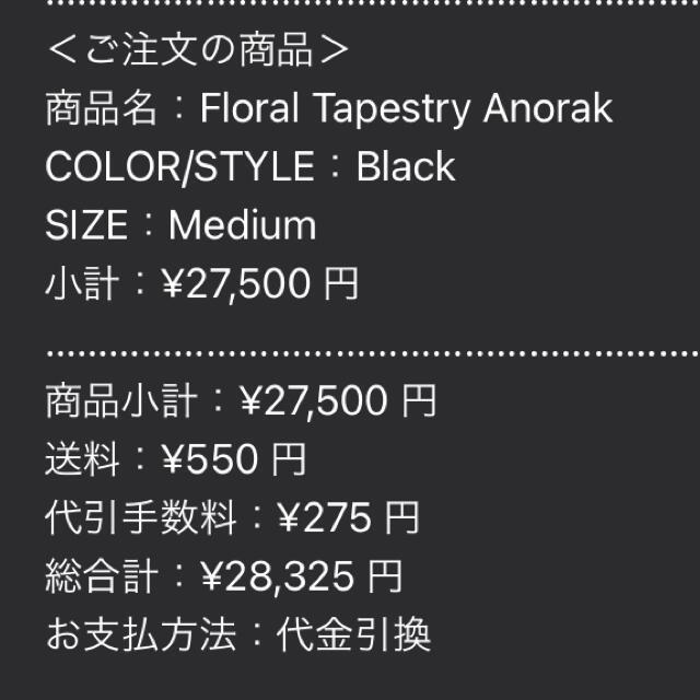 Supreme(シュプリーム)のsupreme  Floral Tapestry Anorak Black M メンズのジャケット/アウター(ナイロンジャケット)の商品写真