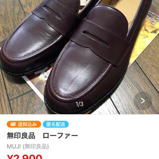 無印ローファー(ドレス/ビジネス)