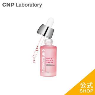 チャアンドパク(CNP)のCNP ビタB エネルギーアンプル(美容液)