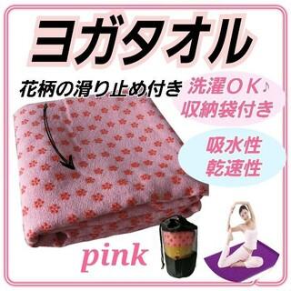 ヨガマット♡ヨガタオル ♡ホットヨガ ♪ストレッチ 収納袋付き ☆ピンク☆(ヨガ)