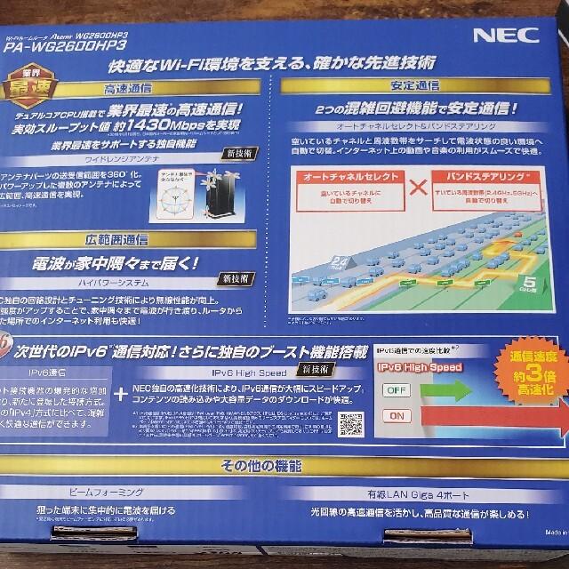 NEC(エヌイーシー)のAterm WG2600HP3 PAWG2600HP3 スマホ/家電/カメラのPC/タブレット(PC周辺機器)の商品写真