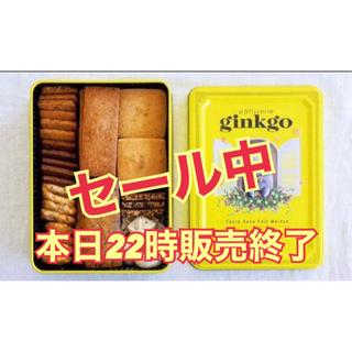パティスリージャンゴ Patisserie ginkgo ルディック クッキー缶(菓子/デザート)