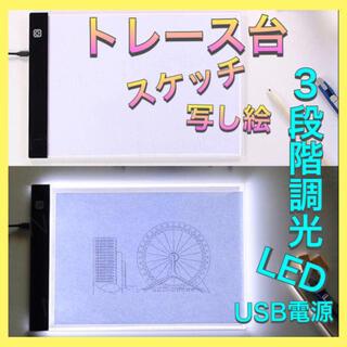 ホビー 趣味 描き イラスト トレース台 A4 3段階調光 LED USB電源(その他)