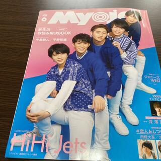 ジャニーズ(Johnny's)のMyojo 2020.6(アイドルグッズ)