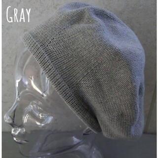 送料込 新品 帽子 ベレー帽 サマーコットン ニット オールシーズン 男女 GY(ハンチング/ベレー帽)