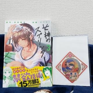 コウダンシャ(講談社)の女神のスプリンター 3巻(青年漫画)