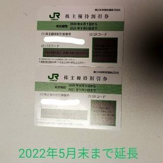 JR - 【有効期間一年延長】JR東日本鉄道株主優待券 2枚