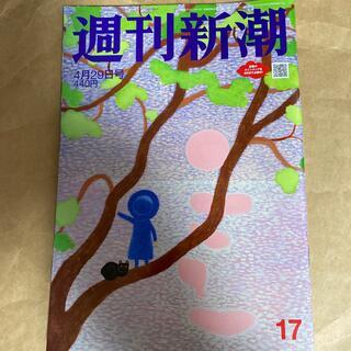 ブンゲイシュンジュウ(文藝春秋)の週刊新潮 2021年 4/29号(ニュース/総合)