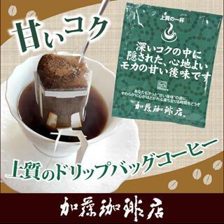 加藤珈琲店♡上質ドリップバッグコーヒー甘いコク 20袋(コーヒー)