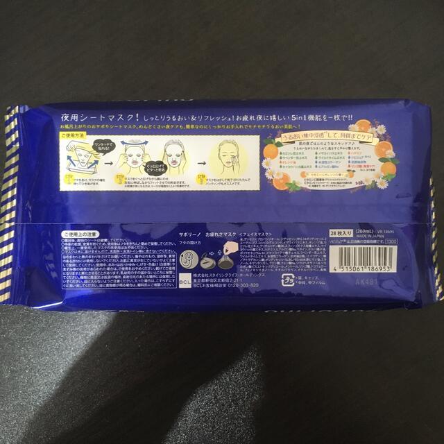サボリーノ 夜用マスク 28枚入り コスメ/美容のスキンケア/基礎化粧品(パック/フェイスマスク)の商品写真
