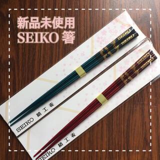 セイコー(SEIKO)の非売品 新品 未使用 SEIKO 箸 はし 夫婦箸 ノベルティ(カトラリー/箸)