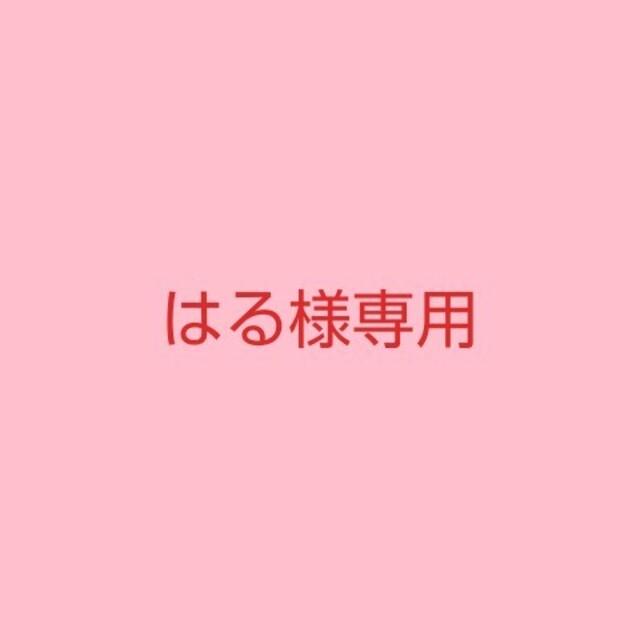 【はる様専用 5月10日まで】 コスメ/美容のスキンケア/基礎化粧品(化粧水/ローション)の商品写真
